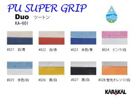 PU SUPER GRIP DUO (ツートン) - KARAKAL (カラカル)